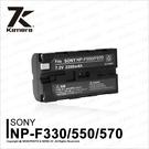 KAMERA 佳美能 Sony NP-F330 F550 F570 通用 鋰電池【可刷卡】 薪創數位
