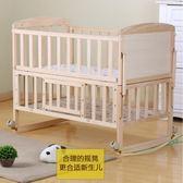 嬰兒床實木多功能寶寶床搖籃床新生兒bb無漆兒童床拼接大床1.2米  良品鋪子