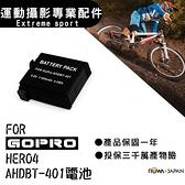 FOR GoPro AHDBT-401 防爆鋰電池 Hero4 Hero 極限運動 攝影 gopro ahdbt 401 hero4
