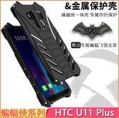 蝙蝠俠 HTC U11+ 手機殼 金屬邊框 HTC U1 Plus 手機套 航空鋁 散熱 u11+ 保護殼 超強防護 保護套