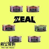 殿堂寵物】【整箱】紐西蘭ZEAL 岦歐 主食餐罐/貓罐/101g