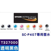 EPSON T327000 原廠高光澤透明黑墨水匣