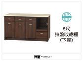【MK億騰傢俱】AS273-06胡桃色5尺拉盤收納餐櫃下座(含石面)