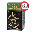 AFC宇勝淺山究極金盞花膠囊 60粒裝【媽媽藥妝】即期出清_效期2021/07