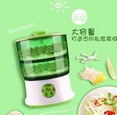 110v智慧豆芽機 家用多功能全自動發芽大容量自動發芽芽菜桶