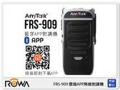【分期0利率,免運費】ANYTALK 樂華 FRS-909 雲端APP 無線對講機 無距離限制 (公司貨)