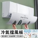 【台灣現貨 A134】 加厚透氣 空調擋...