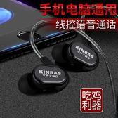 耳式耳機手機電腦通用掛耳式運動K歌游戲吃雞帶麥金屬vivo蘋果oppo線控魔音耳塞   電購3C