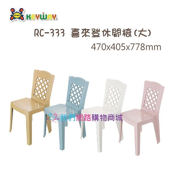 【我們網路購物商城】聯府 RC-333 喜來登休閒椅(大) 兒童椅 塑膠椅 RC333 旅遊 椅子