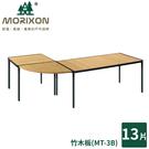 【MORIXON 塊搭 13片塊搭竹木板桌全套】MT-3B/竹桌/戶外桌/露營桌/摺疊桌/多功能桌