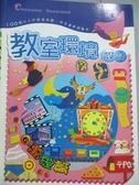 【書寶二手書T2/廣告_ZAX】教室環境設計6-萬象篇_編輯部, more
