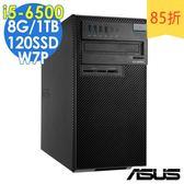 【現貨】ASUS電腦 D630MT i5-6500/8G/1TB/120SSD/W7P 商用電腦