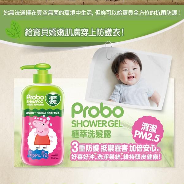 快潔適 博寶兒 植萃低敏洗髮露(650ml-佩佩豬)X1入