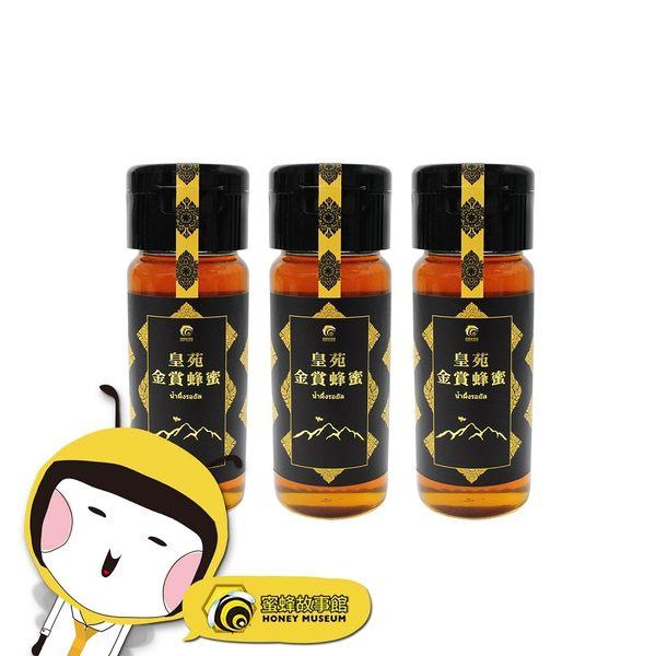 【蜜蜂故事館】皇苑金賞蜂蜜430gx3瓶