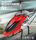 遙控飛機兒童直升機耐摔電動男孩玩具充電飛行器模型小學生無人機ATF「雙11購物節」