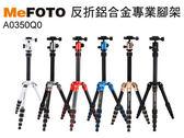 *數配樂*美孚MeFOTO A0350Q0 可反摺式三腳架鋁合金腳架超輕量FOTOPRO