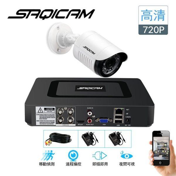 Saqicam 4路監控攝影機套餐 720P*1高清監視器 AHD混合型錄影主機DVR 雲端 APP操控 紅外線夜視