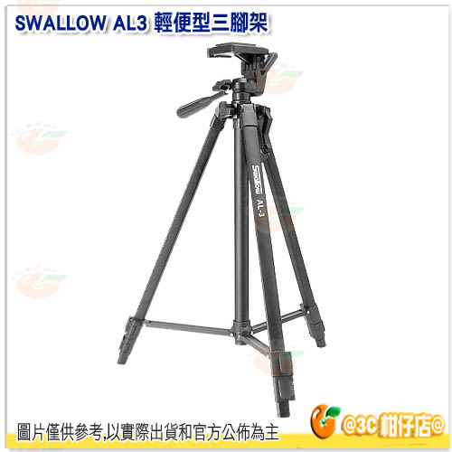 含腳架袋 Swallow AL-3 AL3 輕型鋁合金三腳架 公司貨 水平儀 單眼 微單 類單 腳架
