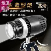攝影燈好拍點小型LED攝影燈珠寶拍照燈常亮燈聚光燈拍照棚箱臺補光燈具