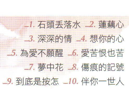 謝莉婷 蓮藕心 CD(購潮8)