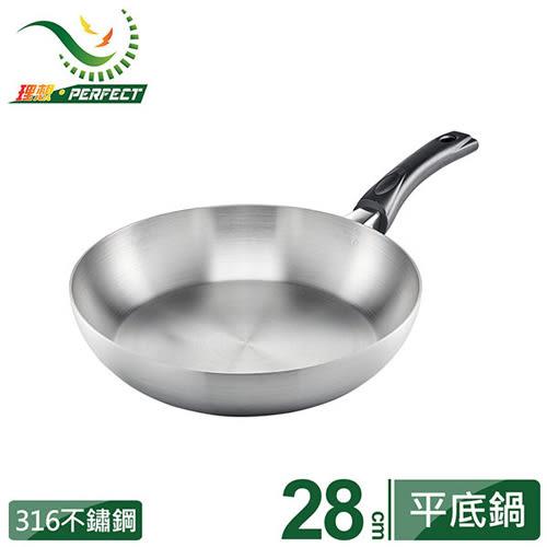 【好市吉居家生活】PERFECT 理想 KH-21328-1 金緻316七層複合金平底鍋 (無蓋) 28cm 炒菜鍋 炒鍋
