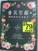 【書寶二手書T6/美容_ZJB】香氛聖經:調香師的祕密配方_曼蒂‧艾佛帖兒,  唐弘馨