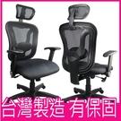 邏爵~~227獨特網椅台灣製造 辦公椅 ...