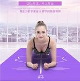 初學者瑜伽墊加寬舞蹈健身墊加厚防滑男女士運動瑜珈墊  YTL