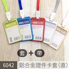 UHOO【套+鏈條搭配】6042 鋁合金...