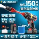 杰諾電動無線洗車神器鋰電手提洗車機家用便攜高壓水泵水槍清洗機【快速出貨】