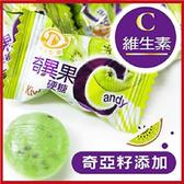 奇異果C糖 奇亞籽添加 維生素C 酸甜滋味一吃就愛上【AK07143】i-Style居家生活