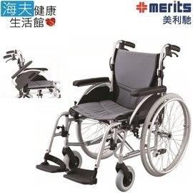 【海夫健康生活館】國睦美利馳手動輪椅 Merits 超輕 可折背 可掀扶手 可拆腳 輪椅(L406)
