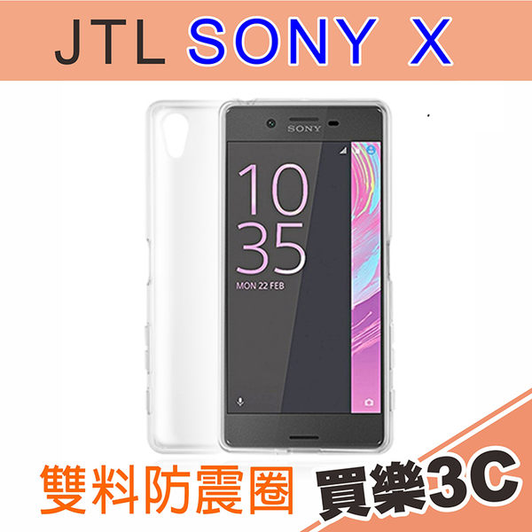 JTL Sony Xperia X,Q彈全包雙料防震圈 手機保護殼,日系設計嚴選 Sony X F5121