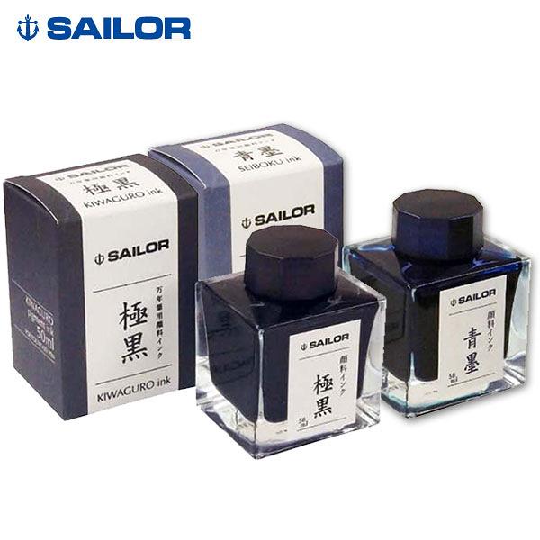 新包裝 日本 SAILOR 寫樂   極黑 / 青墨  2色可選  超微粒子顏料   鋼筆專用墨水  /瓶