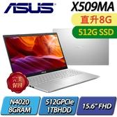 "【科大電腦】ASUS X509MA-0271SN4120/冰柱銀/N4120/8G/512PCIe+1THDD/15.6""/FHD"