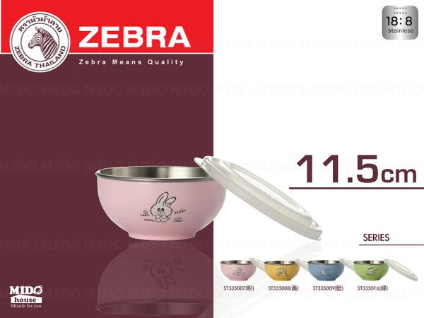 ZEBRA斑馬牌 彩色隔熱兒童碗附蓋/附湯匙(粉色)-ST335007《Mstore》
