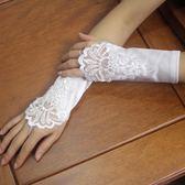 夏季女防曬手套薄款韓式蕾絲新娘手套短款露指結婚婚紗婚慶手套百年好合