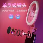 手機鏡頭   直播補光燈蘋果自拍神器高清廣角手機鏡頭安卓通用攝像燈    萌萌小寵Igo