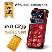 iNO CP39 極簡風老人機3G版+電池(紅色)