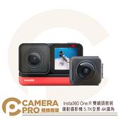 ◎相機專家◎現貨 Insta360 One R 雙鏡頭套裝 運動攝影機 5.7K全景 環景 4K廣角 公司貨