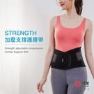 輝葉 Strength可調式加壓支撐護腰...