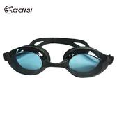 【下殺↘199】ADISI 舒適平光泳鏡 AS16050 / 城市綠洲(可拆式、防霧、抗紫外線)