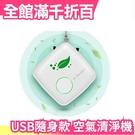 【隨身款】日本原裝 USB充電 空氣清淨機 隨身攜帶 超靜音 輕量版 PM2.5【小福部屋】