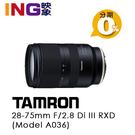 【24期0利率】申請送2千禮券 TAMRON 28-75mm f/2.8 Di III RXD A036 Sony E 俊毅公司貨 騰龍 全幅無反
