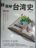 【書寶二手書T4/歷史_YCH】圖解台灣史_王御風