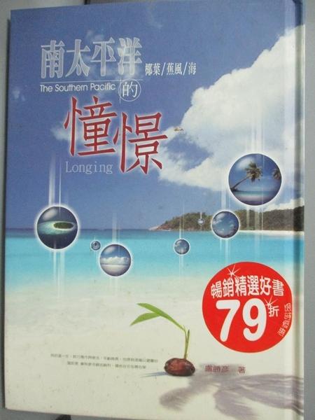 【書寶二手書T6/短篇_GSN】南太平洋的憧憬 = The southern pacific longing_盧勝彥
