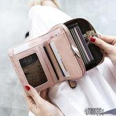 米印錢包女短款學生正韓版可愛折疊小清新卡包錢包一體包女   街頭布衣