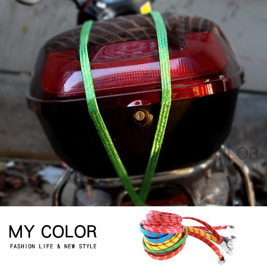 扁 彈力帶 機車繩 摩托車貨架 行李捆綁帶 綑綁繩 露營繩  繩子 彩色彈性捆綁繩 【Z087】MY COLOR