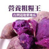 【果之蔬-全省免運】【生】台灣頂級紫地瓜地瓜品種( 無毒栽種) 【10斤±10%】
