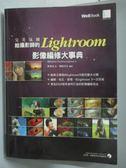 ~書寶 書T3 /攝影_QXY ~完美氛圍給攝影師的Lightroom 影像編修大事典_